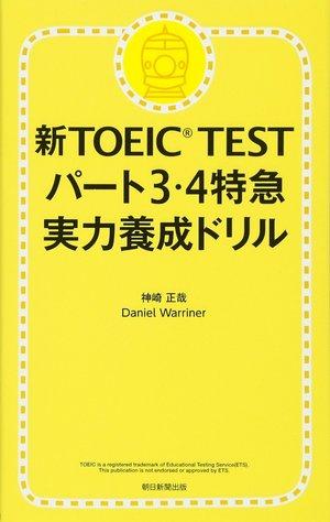 TOEIC L & R TEST パート3・4特急 実力養成ドリル