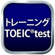 TOEIC問題演習アプリ「トレーニングTOEIC TEST」