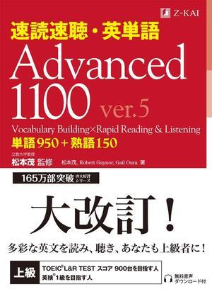 速読速聴・英単語Advanced1100
