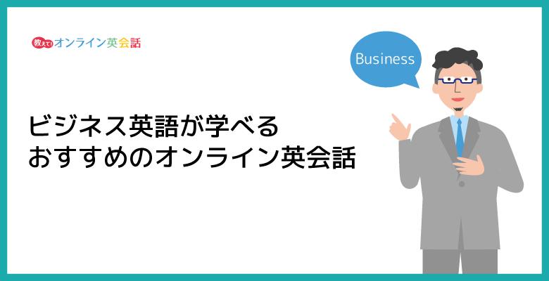 ビジネス英語が学べるおすすめのオンライン英会話
