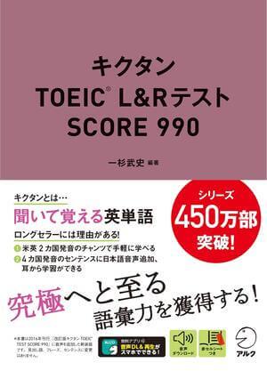 キクタン TOEIC L & R テスト SCORE 990