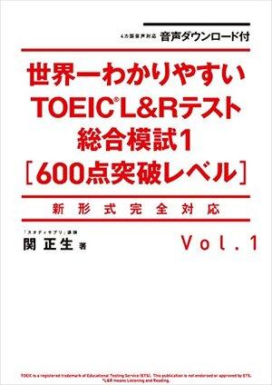 世界一わかりやすいTOEIC L & R TEST 総合模試 600点