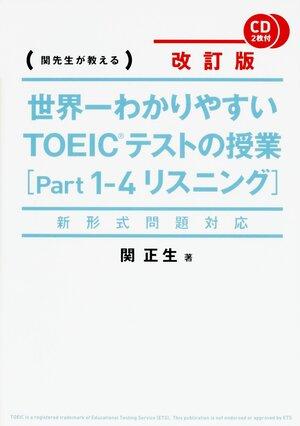 世界一わかりやすいTOEICテストの授業[Part1-4リスニング]