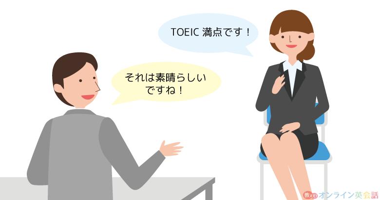 TOEICで満点をとると就職や転職等で評価される
