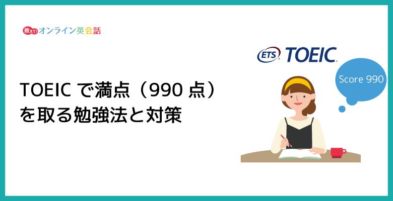 TOEICで満点(990点)をとる効果的な勉強法とは?TOEIC満点を攻略する対策を紹介