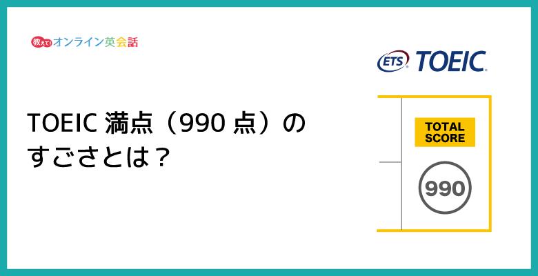 TOEIC満点(990点)のすごさとは?TOEICで満点を取る難易度とメリット