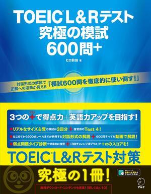 TOEIC(R) L&R TEST 究極の模試600問+