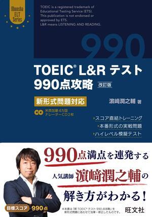 TOEIC(R) L & Rテスト990点攻略 改訂版