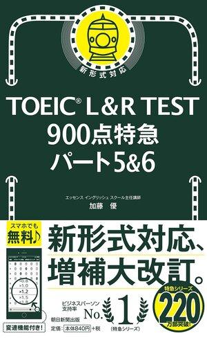 TOEIC(R) L & Rテスト 900点特急 パート5&6