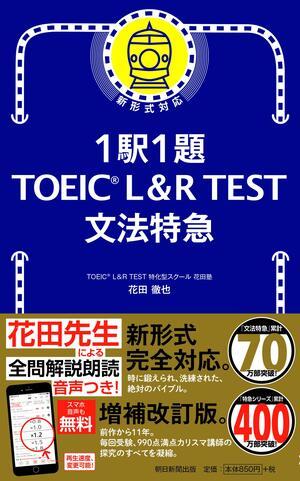 1駅1題 TOEIC L&R TEST 文法特急