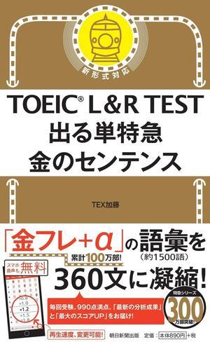TOEIC L & R TEST 出る単特急 金のセンテンス
