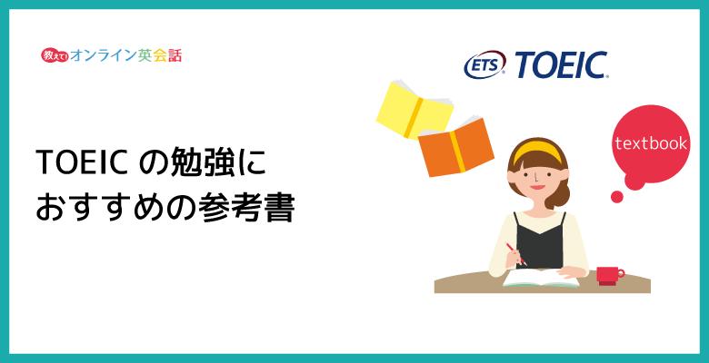 【2021最新版】TOEICにおすすめの参考書一覧!初心者から上級者まで本当に使えるTOEIC参考書を紹介
