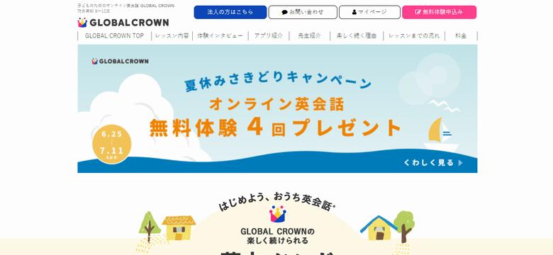 GLOBAL CROWNの公式サイトTOP