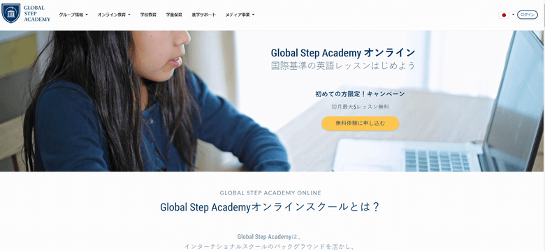 Global Step Academyの公式サイトTOP