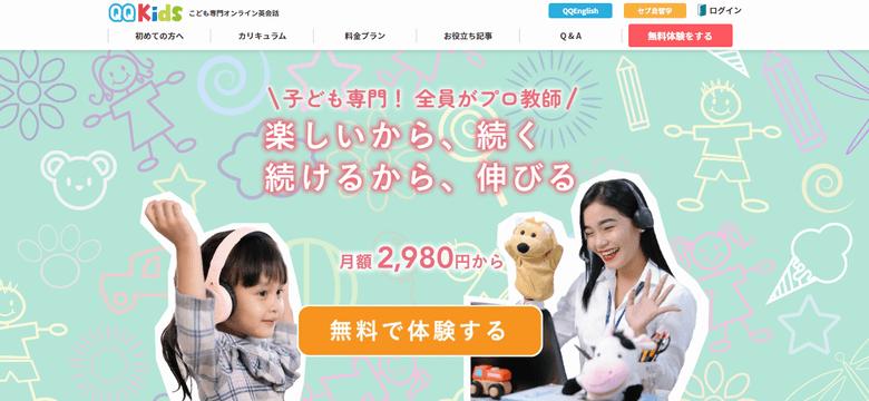 QQ キッズの公式サイトTOP